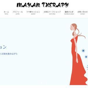 [コピー]リブログします!鎌倉マヤ暦セッション マヤンセラピー様