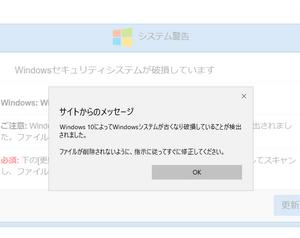 MSNのニュースを読んでいたらパソコンに障害が起きているという警告が表示される。