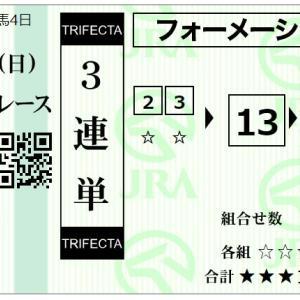 2020 秋華賞(G1)の予想 ◎13デアリングタクト