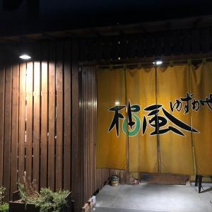 ★創作料理 柚風★