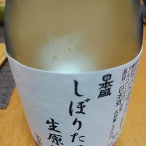 日本盛の生原酒