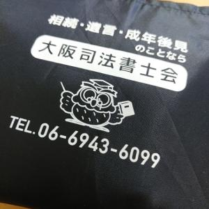 大阪司法書士会のエコバッグ
