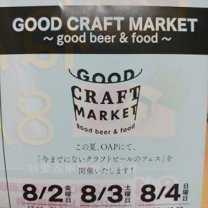 OAPのクラフトビールのイベント