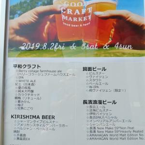 大阪アメニティパークのビールイベント