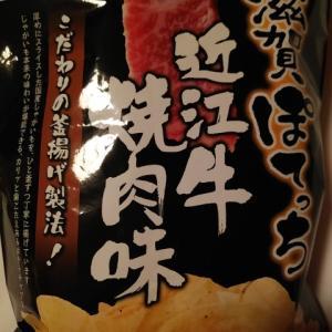 近江牛焼肉味のポテチ