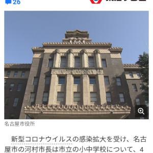 名古屋市も一転です。