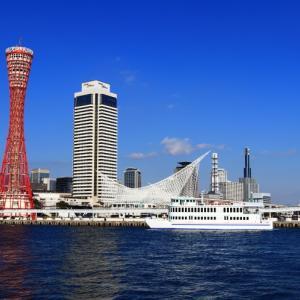 神戸旅行 冬の青空 神戸ハーバーランド