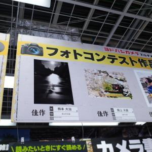 ヨドバシカメラ梅田の第3回フォトコンテスト