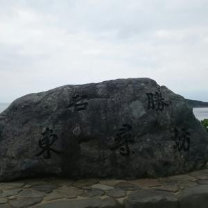 福井県へ(1日目:東尋坊)