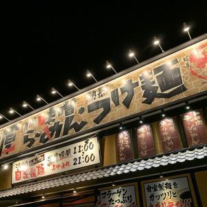 麺屋 幡 弘前店 その84(弘前市)