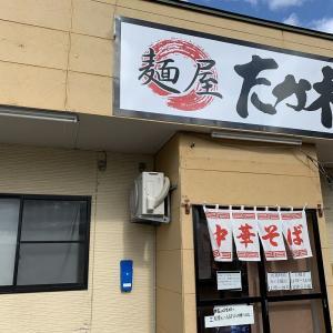 麺屋 たか木  その2(弘前市)