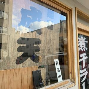 麺屋 成天 その2 (青森市)