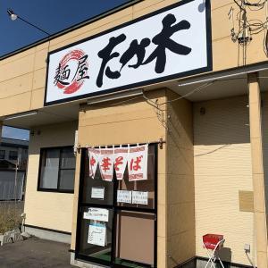 麺屋 たか木  その3(弘前市)