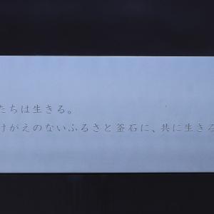 うのすまい・トモス 釜石祈りのパーク(岩手県釜石市)