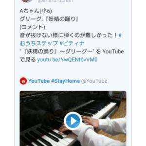 #おうちステップ          Aちゃん(小6)
