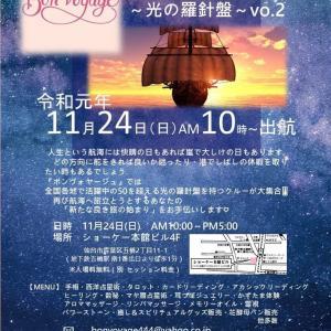 仙台へ!ボンヴォヤージュ〜光の羅針盤〜vol.2