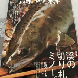 鱒の森 No.51