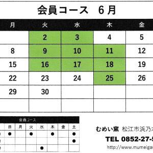 【会員コース】6月の予定