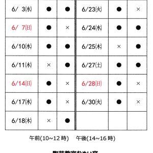 【体験コース】6月の予定