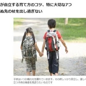親の責任は何歳まで?子どもが自立する子育てのコツ7つ