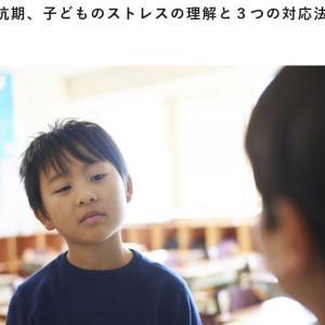 7歳反抗期、子どものストレスの理解と3つの対応法がカギ!