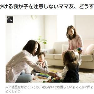我が子を叱らないママ友への対処法、他人の子の叱り方