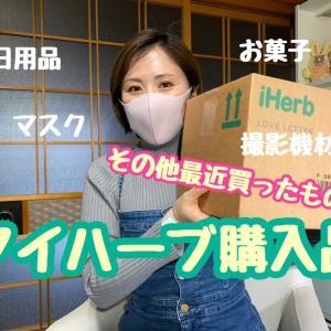 【YouTube】アイハーブ購入品
