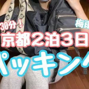 【YouTube】2泊3日パッキング!!