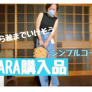 【YouTube】ちびっこちゃんはZARAでは迷わずXSを買お!