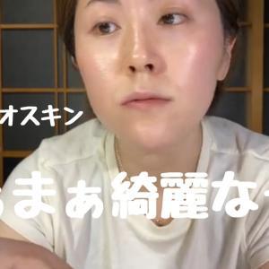 【YouTube】ゼオスキンしたら艶々になった!