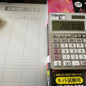 備忘録0502 pre test bookkeeping