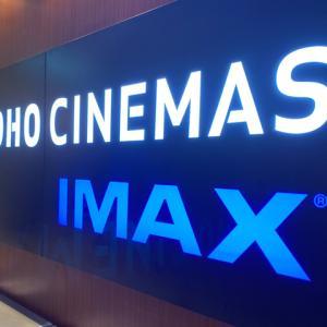 映画館レポ TOHOシネマズ流山おおたかの森 シアター6を改装前後で比較