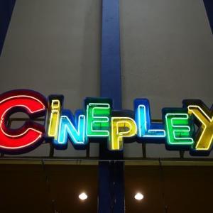 映画館レポ・茨城県初シネマコンプレックス シネプレックスつくば