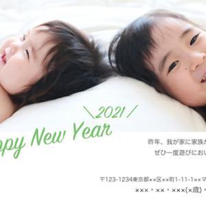 【info】年賀状デザイン2021!