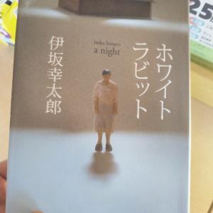 伊坂幸太郎「ホワイトラビット」