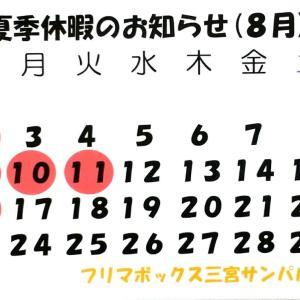 夏期休暇をいただきます。