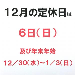 クリスマス抽選会のお知らせ!