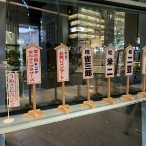「第10回記念 うめきた落語会」@グランフロント大阪