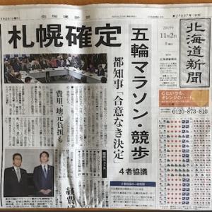 東京オリンピックと札幌のお話