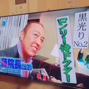 【SOグレイスクリニック院長、黒光り№2ーー!!笑】テレビ出演どうもありがとうございました!