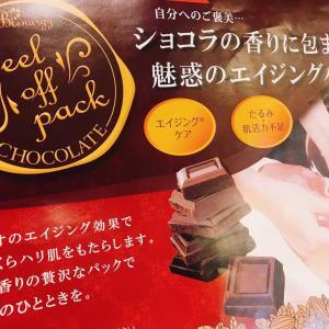 【ブログ読者限定!】ショコラパックをサービスします!上質なパックが色白で弾むようなお肌へ導きます