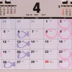 【4月のスケジュールが決まりました】ゴールデンウイークのご予約が可能です