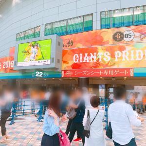 【巨人vs中日戦に白熱!】東京ドームで夏を満喫