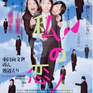 【のんちゃん・渡辺えりさん・小日向さんの舞台へ】オフィス30まる「私の恋人」