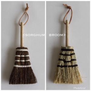 Sorghum(ソルガム)=モロコシからひとつひとつ職人の手で作られたホウキは飾らないシンプルなスタイルで、どこに置いても、  どこで使っても使い手を選ばない味のあるモノです。