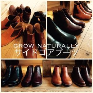 【9月は休まずオープン】grow naturallyのサイドゴアブーツも入荷してます!雪に備えて靴底に滑り止め+防水スプレーをかければ多少の雪でも履いて頂けるので長く履いて頂けます◎
