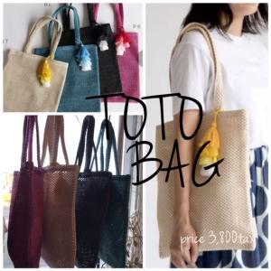 涼しげなPP素材のトートバッグは折りたたむとコンパクトになるのでサブバッグとしてもオススメ◎シンプルなデザインと手頃な価格帯で好評のコロールバックお洋服とのコーデに取り入れやすいひと品。