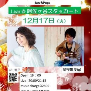 12月17日阿佐ヶ谷ライブ