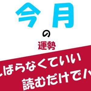 今日の運勢☆10/18(金)