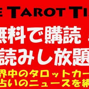 今日の運勢☆7/13(月)